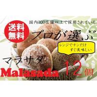 ご家庭用調理済マラサダ12個セット 自宅で手作りハワイのおやつ