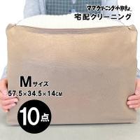 信頼の宅配クリーニングです。10点まで詰め放題。バッグはMサイズです。東北、関東、甲州は送料無料。オ...