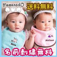 ◆送料◆無料 沖縄、離島は除く ◆無料◆よだれかけへの名入れ刺繍無料!ラッピング無料! ●刺繍名は『...