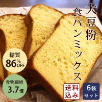 「糖質86%OFF!食物繊維3.7倍!!」のママパンオリジナルの、大豆粉食パンミックスです。 日本初...