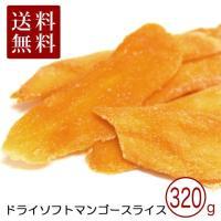【ゆうパケット対象商品】 タイ産チョークアナン種のマンゴーを使用したソフトな食感のドライマンゴーです...