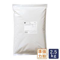 準強力粉 オーベルジュ フランスパン用小麦粉 2.5kg チャック袋__