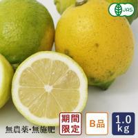 【有機JAS認定品】 広島県大崎上島で「有機JAS規格」の柑橘を育てる中原観光農園の、有機レモンです...