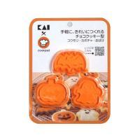 抜型 手軽に、きれいにつくれるチョコクッキー型 コウモリ・カボチャ・おばけ クッキー型 KAI×cookpad 貝印×クックパッド ハロウィン 季節限定 new