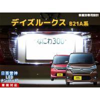 ナンバー灯 LED 日亜化学工業 雷神 ホワイト  デイズルークス(DAYZ)B21A系 専用設計:...
