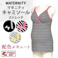 (マミールナ) マタニティハーフトップ カップ パッド 授乳ブラ 産前産後 下着 肌着 上下セット ...