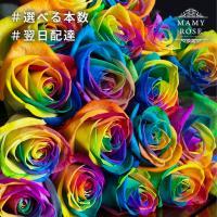 とても珍しい、虹色のバラの花束!レインボーローズです!  誕生日 お祝いのプレゼントに最適!! 1本...