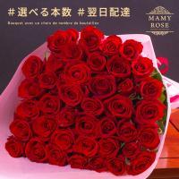 当店不動の1番人気!赤バラの花束。特別価格です。  結婚記念日のお祝いに最適! 1本単位でご希望の本...