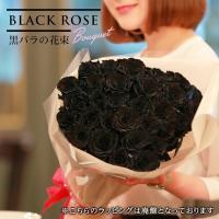 「ブラックローズ」黒バラの花束 愛する人との大切な記念日に咲く黒いバラです。  美しい剣弁高芯の花形...