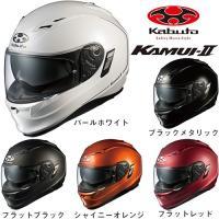 ◎商品名:OGKカブト/KAMUI-II/カムイ2 ◎カラー:パールホワイト、ブラックメタリック、シ...