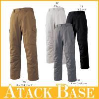 数量限定大幅値下げ アタックベース 032-2 綿防寒カーゴパンツ メンズ 防寒ウェア ATACK BASE 防寒作業服 作業着