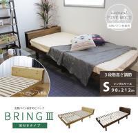 ベッド ベット ベッドフレーム ベットフレーム シングル 宮付きベッド フレーム ブリング3