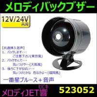 ●商品名:メロディバックブザー メロディJET響(ひびき) ●使用電圧:24V/12V共用 ●サイズ...