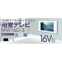 16V型デジタルハイビジョン<br> 地上デジタル/BS/110度CS対応!<br...