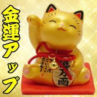 開店祝い用としても人気です♪右手を上げた招き猫は金運を招くと言われており、さらに金色は風水で金運を招...