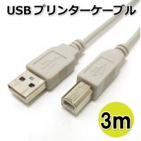 プリンタケーブル 3m USB2.0