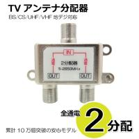 TVアンテナ分配器 2分配器 BS/CS/UHF/VHF/FM/地デジ対応 テレビアンテナ2分配器