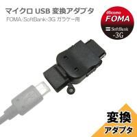 ガラケー FOMA/Softbank-3G用 マイクロUSB変換アダプタ コアウェーブ CW-173F