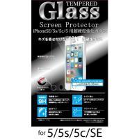 iPhoneSE/5/5S/5C用 液晶保護強化ガラスフィルム 硬度9H 超薄0.33mm ラウンド...