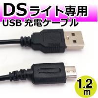 充電器 ニンテンドー DSライト DSLite USB 充電 ケーブル 2m
