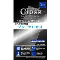 iPhone6/6S 4.7インチ用 ブルーライトカット 液晶保護強化ガラスフィルム 硬度9H 超薄...
