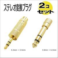 ステレオ変換 プラグ 3.5mmから6.3mm と 6.3から3.5mm ミニプラグ ステレオ標準プラグ 2個セット SET4160