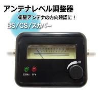 BS/CS アンテナレベル測定器 アンテナレベルチェッカー