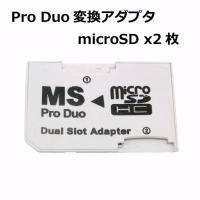 MS Pro Duo 変換アダプター メモリースティック