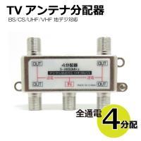 TVアンテナ分配器 4分配器 テレビアンテナ4分配器