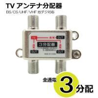 TVアンテナ分配器 3分配器 BS/CS/UHF/VHF/FM/地デジ対応