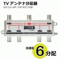 TVアンテナ分配器 6分配器 BS/CS/UHF/VHF/FM/地デジ対応