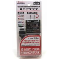 ガラケー FOMA/SoftBank-3G用 AC充電器 1.5m AC-01