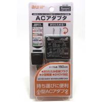 ガラケー au 用 AC充電器 1.5m AC-02