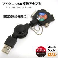 ガラケー充電器 FOMA/SoftBank-3G au MiniB Dock マルチ型 マイクロUSB AD-2241