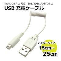 3DS USB充電ケーブル 2DS 3DS 3DSLL DSi DSiLL 充電器 持ち運びに便利なミニバンジータイプ CW-115Di【ホワイト】