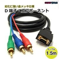 D端子ケーブル コンポーネント 1.5m