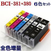 BCI-381XL/380XL-6MP キヤノン 交換インク 大容量版 6色セット BCI-381-380 増量タイプ 【ネコポス送料無料】