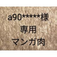 ☆大きさ 安心で、旨みたっぷりの国産豚肉650g使用。 大人3〜6人前です。 ※1〜2人前のマンガ肉...