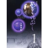 作者 : 大和和紀 出版社 : 講談社 版型 : 文庫版 最終巻発売日 : 2001年8月2日   ...