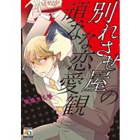 作者 : 菊屋きく子 出版社 : オークラ出版 版型 : B6版 最終巻発売日 : 2018年01月...