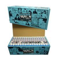 【新品】ブラック・ジャック [新装版] (1-17巻 全巻)特製ボックスケース入り