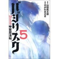 作者 : せがわまさき/山田風太郎 出版社 : 講談社 版型 : B6版 最終巻発売日 : 2004...