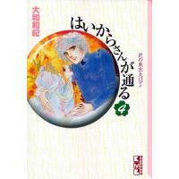 作者 : 大和和紀 出版社 : 講談社 版型 : 文庫版 最終巻発売日 : 2009年8月10日  ...