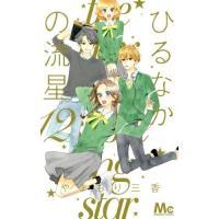 作者 : やまもり三香 出版社 : 集英社 版型 : B6変版 最終巻発売日 : 2015年02月2...