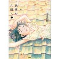 作者 : こうの史代 出版社 : 双葉社 版型 : A5版 最終巻発売日 : 2009年4月28日 ...