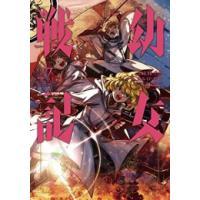 作者 : 東條チカ/カルロ・ゼン 出版社 : KADOKAWA/角川書店 版型 : B6版 最終巻発...