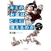 作者 : 井上純一 出版社 : 角川書店