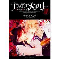 作者 : サマミヤアカザ 出版社 : KADOKAWA 版型 : B6版 最終巻発売日 : 2017...