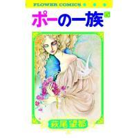 作者 : 萩尾望都 出版社 : 小学館 版型 : 新書版 最終巻発売日 : 2016年05月10日