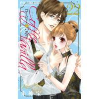 【新品】コーヒー&バニラ (1-14巻 最新刊) 全巻セット